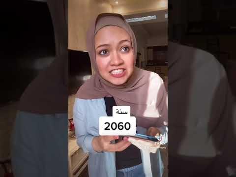 سنة 2060 😂 ||Nesma Khogaly