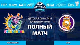 ДЛФЛ. Дивизион 10/11. Тур 10. ПАПФ Копакабана - АУФ. (8.09.2019)