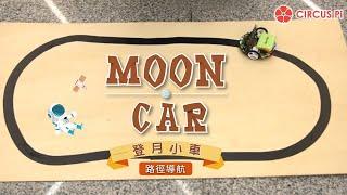 MoonCar 登月小車 - 路徑導航/循線感測器運用(micro:bit/LinkIt7697版)