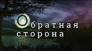 ☆7777☆ Луна: почему не видна обратная сторона Луны;  Устройство Мироздания