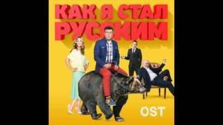 H.I.B.R. - Is-sa ostrova OST «Как я стал Русским»