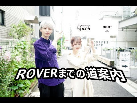 ROVERまでの道案内