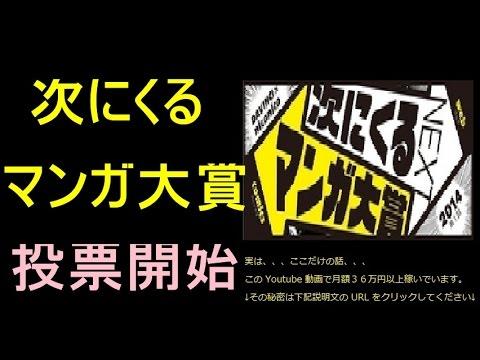 「次にくるマンガ大賞」スタート ダ・ヴィンチとニコニコの共同企画   by 黒木テツヤ