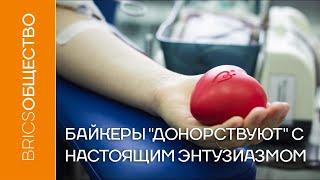 Байкеры «донорствуют» с настоящим энтузиазмом