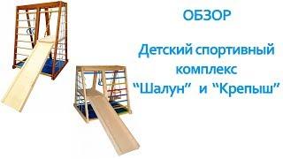 Обзор детского спортивного комплекса Шалун и Крепыш