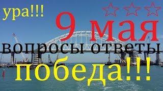 Крымский(май 2018)мост! День Победы на мосту!Вопросы и ответы ч.2 Обзор!