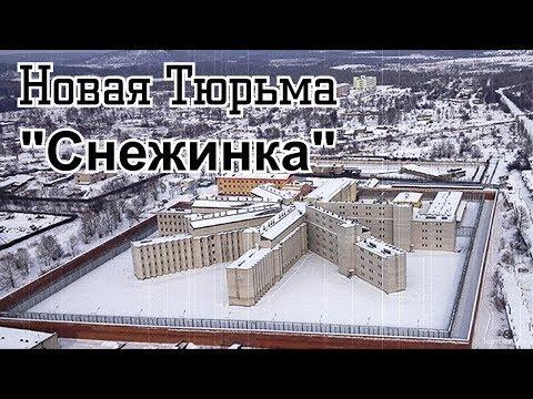 """Новая тюрьма """"Снежинка""""   Хабаровский край"""