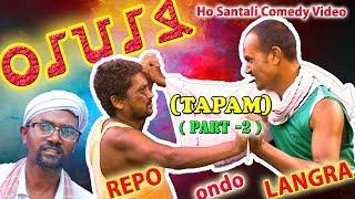New Ho Santali Comedy Video 2020   TAPAM - LANGRA ONDO REPO (PART -2)   DULMU TAISOM