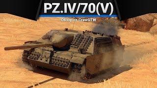 Statistics for Panzer IV/70(V) | War Thunder