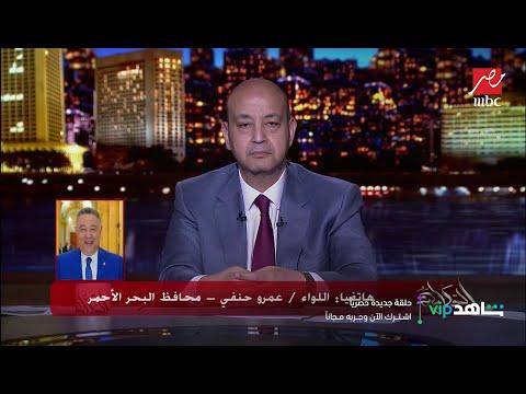 تعليق اللواء عمرو حنفي محافظ البحر الأحمر على صور الراقصة جوهرة بأحد المساجد بالغردقة