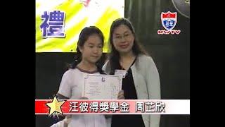 Publication Date: 2021-02-10 | Video Title: 基華小學第41屆六年級畢業禮(2004)