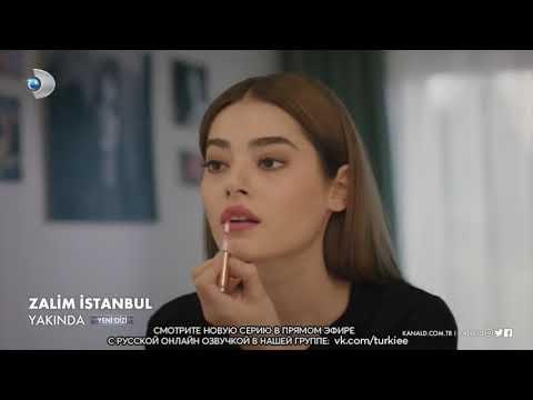 «Жестокий Стамбул» 1 серия Фраг №1 Русская Озвучка