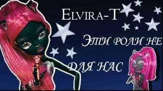 Stop motion: Клип на песню Elvira - T Эти роли не для нас..