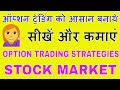 Option trading strategies in hindi in indian stock market.