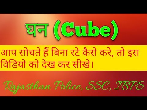 cube and dice reasoning tricks in hindi for rajasthan police, ssc cgl, ibps etc exam Part-2
