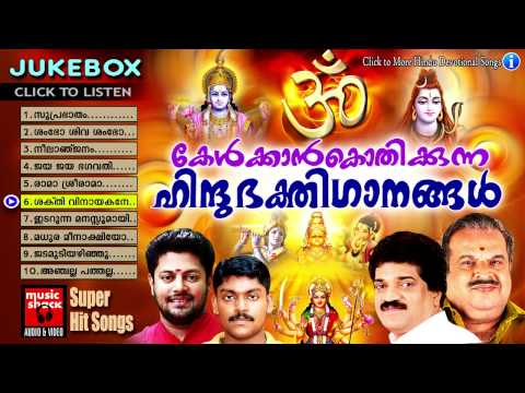 Hindu Devotional Songs Malayalam | Kelkkankothikkunna Hindubhakthiganangal | Audio Jukebox