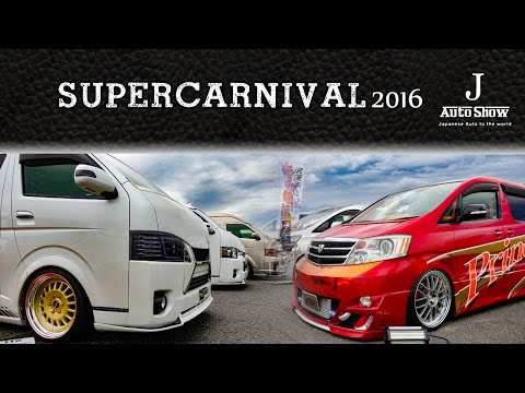 スーパーカーニバル2016・総集編 – SUPERCARNIVAL 2016 Japanese modified car show