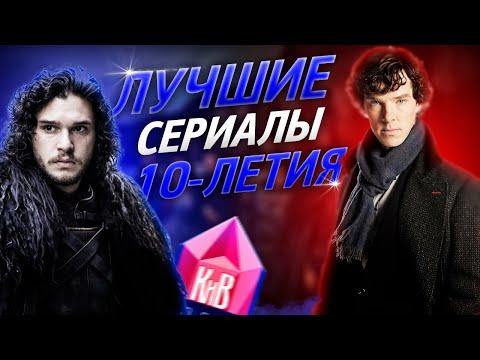Самые яркие сериалы прошлого десятилетия, лучшие сериалы 2010-ых. КиноВар