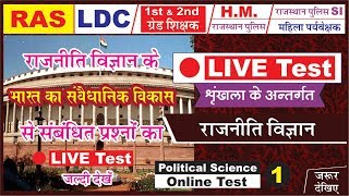 Political Science,  All MCQ India Polity and Constitution, Political Quiz, Utkarsht Quiz