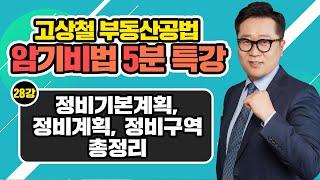 [고상철 부동산공법 암기비법 5분 특강] 28강 정비기…