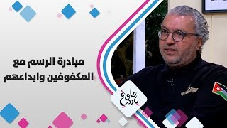 الفنان سهيل بقاعين - مبادرة الرسم مع المكفوفين وابداعهم