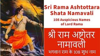 Sri Rama Ashtottara Shata Namavali - 108 Auspicious Names of Lord Rama
