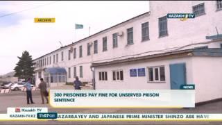 Из тюрьмы в Казахстане можно выйти на свободу за деньги   Kazakh TV