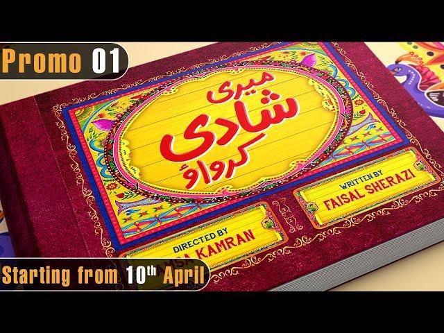 Meri Shadi Karwao - Promo 1 | Play Tv Dramas | Starting from 10th April | Pakistani Drama