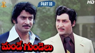 Mande Gundelu Telugu Movie Full HD Part 10/12 | Sobhan Babu | Krishna | Latest Telugu Movies
