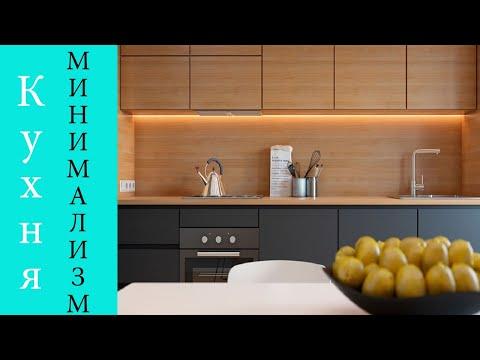 Дизайн Кухни в стиле МИНИМАЛИЗМ | Красивые Идеи Дизайна Кухни | Минимализм в интерьере кухни