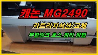 캐논 MG2490 MG2590 무한잉크 카트리지교체 ,…