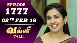 VALLI Serial | Episode 1777 | 08th Feb 2019 | Vidhya | RajKumar | Ajay | Saregama TVShows Tamil
