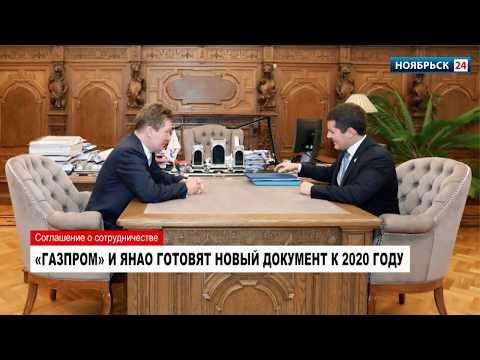 «Газпром» и ЯНАО готовят новый документ к 2020 году