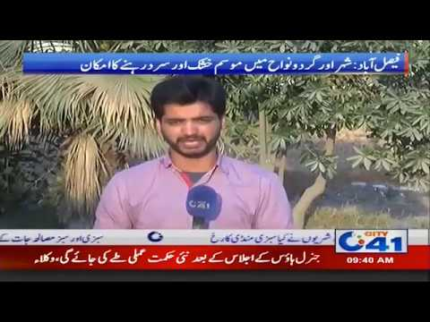 Faisalabad Weather Report Today | 14 Jan 2019 | City 41