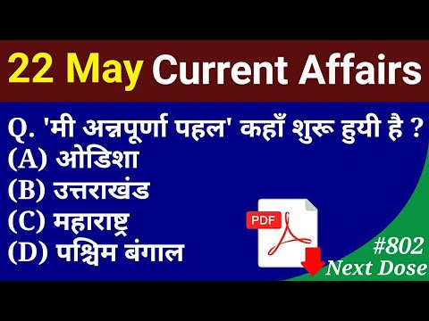 TODAY DATE 22/05/2020 CURRENT AFFAIRS VIDEO AND PDF FILE DOWNLORD