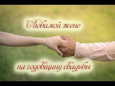 """""""НА ГОДОВЩИНУ СВАДЬБЫ"""" стихи Анастасия Одесса"""
