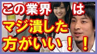 【ひろゆき】ヤバイ業界を正論論破!!「この業界は潰れてしまえ!!」聞けば納得すぎる!!