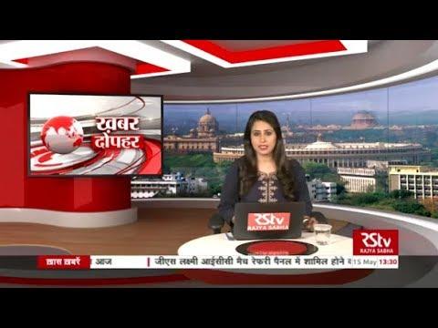 Hindi News Bulletin | हिंदी समाचार बुलेटिन – May 15, 2019 (1:30 pm)