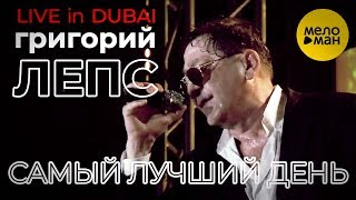 Григорий Лепс - Самый лучший день (Live in Dubai 2019)
