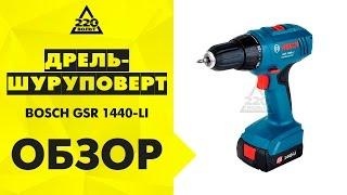 Обзор Дрель-шуруповерт аккумуляторная BOSCH GSR 1440-LI