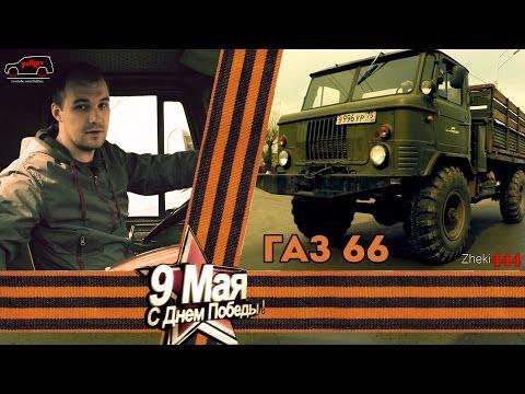 Тест-драйв Газ 66 / День Победы / 9 мая 2014