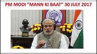PM MODI MANN KI BAAT(मन की बात) 30 JULY 2017 - Episode-34  I EVERY INDIAN MUST WATCH
