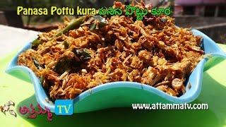 Panasa Pottu kura (పనస పొట్టు కూర) In Telugu .:: by Attamma TV ::.