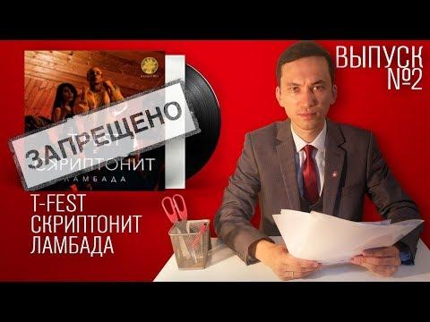 """КРАСНЫЙ ЦЕНЗОР - T-Fest и Скриптонит """"Ламбада"""" #2"""