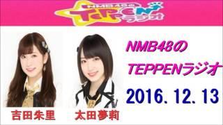 『NMB48のTEPPENラジオ』 2016年12月13日放送分です。 パーソナリティ:...