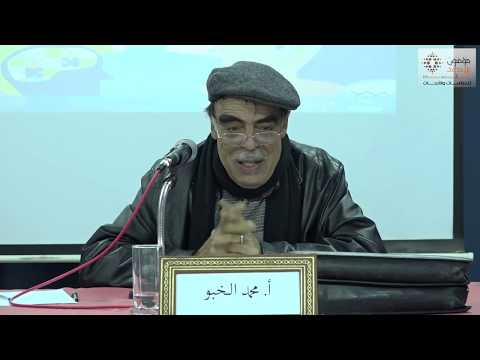 أ. محمد الخبو/ تونس - السرديات: كيف نقرؤها؟-  - نشر قبل 4 ساعة