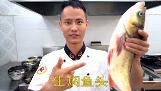"""厨师长教你:""""生焖鱼头""""""""砂锅鱼头""""的家常做法,鲜嫩多汁,绝对下饭 Braised Fish Head in Casserole"""