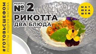 Простой рецепт сыра рикотта и два блюда от шефа Андрей Матюха