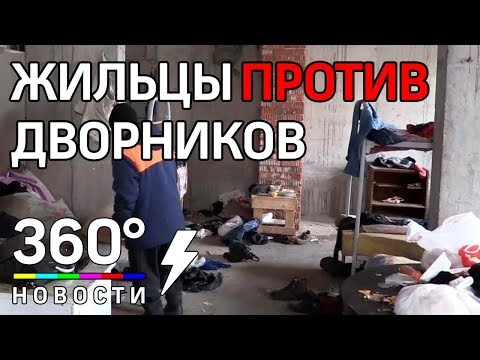 Дворники оккупировали первый этаж в новостройке в Химках
