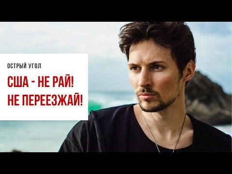 Павел Дуров рассказал о недостатках Америки в ответ на фильм Дудя о Кремниевой долине